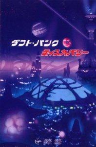Daft Punk, la couverture du CD